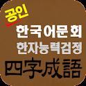 도전 사자성어 icon