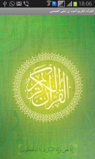 أحمد العجمي - القرآن الكريم