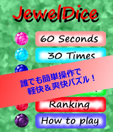 JewelDice