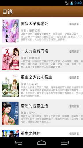 【免費書籍App】穿越言情小說合集 - 最新,絕對精彩-APP點子