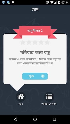 EnglishEdge- Bangla