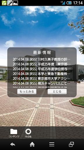 東京都市大学 受験生アプリ