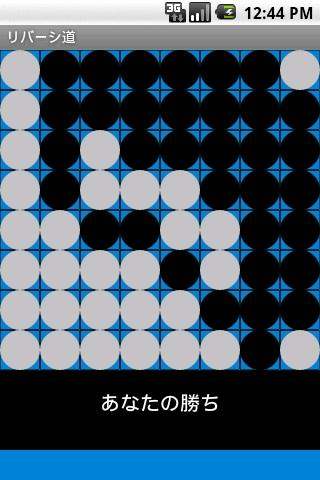 Reversi road- screenshot