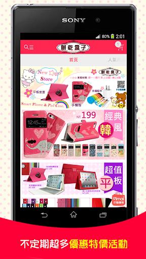 餅乾盒子 - 專售手機 平板3C配件~小資族最愛行動商城