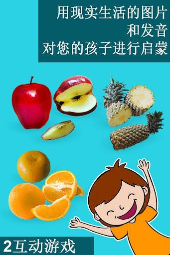 孩子们的的水果