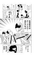 Screenshot of バイト先は「悪の組織」!?(無料漫画)