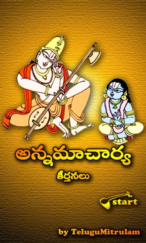 Annamayya Keerthanalu By TM - screenshot