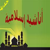 Islamic Anasheed