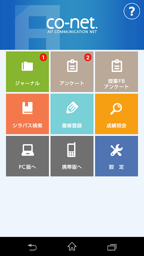 愛知工業大学 co-netスマートフォンアプリ