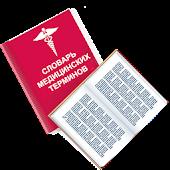Медицинские термины (Free)