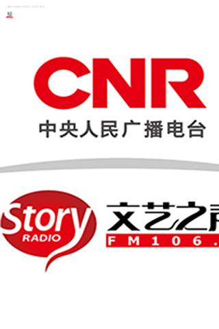 Voice of the central Chinese