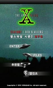 UFO 외계인 앱스파일 시즌 2- screenshot thumbnail