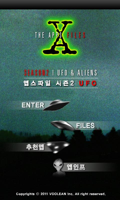 UFO 외계인 앱스파일 시즌 2 - screenshot