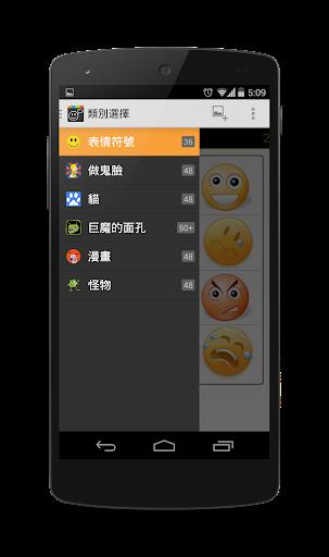 表情符號 - 香港網絡大典