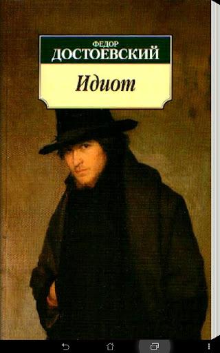 Фёдор Достоевский Идиот
