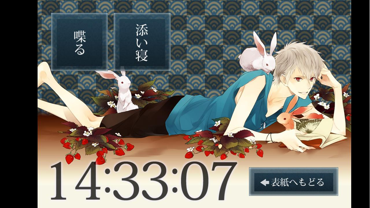 Sleepy-time Boyfriend Sosuke- screenshot