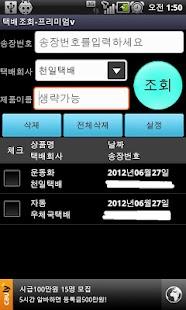 택배 조회 프리미엄V- screenshot thumbnail