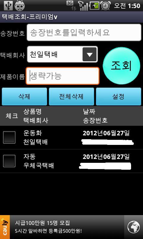 택배 조회 프리미엄V- screenshot