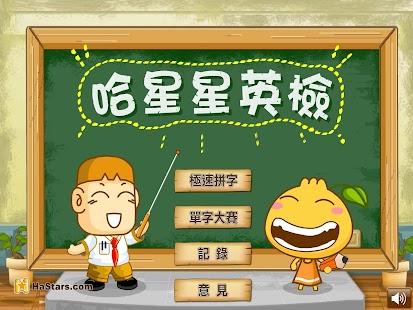 玩免費教育APP|下載哈星星英檢 - 背英文單字遊戲 app不用錢|硬是要APP