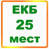 Екатеринбург - 25 мест