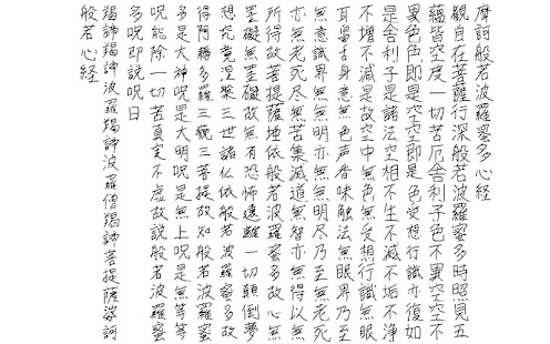 "Handwriting ""the Heart Sutra""- screenshot thumbnail"