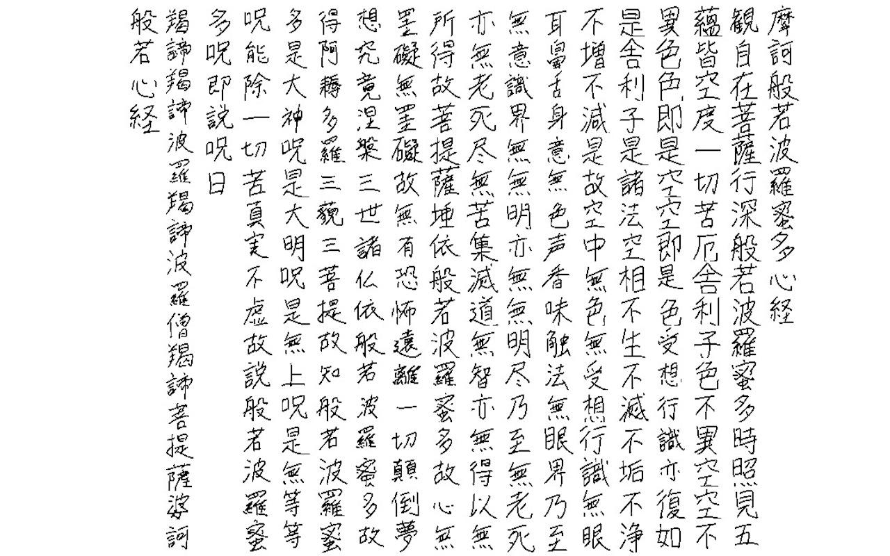 "Handwriting ""the Heart Sutra""- screenshot"
