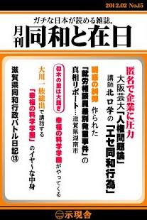 月刊「同和と在日」 2012年2月 示現舎 電子雑誌- screenshot thumbnail