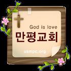 만평교회 icon