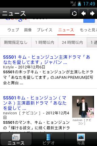 SS501 Mobile