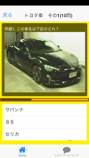 無料娱乐Appの旧車好き診断クイズ(トヨタ編)|記事Game