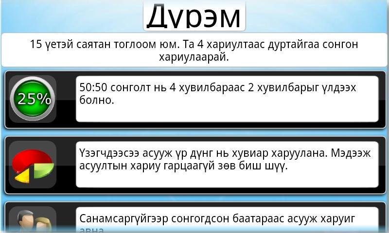 Саятан тоглоом- screenshot