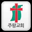 주왕교회 icon