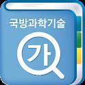 국방과학기술용어사전 icon
