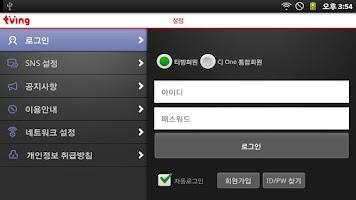 Screenshot of 티빙(TAB) - 실시간TV, 방송VOD, 영화VOD