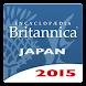 【新版新発売】ブリタニカ国際大百科事典 小項目版 2015 Android