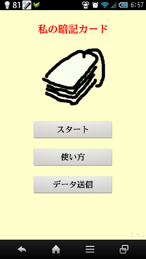 私の暗記カード