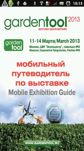 GardenTool 2013