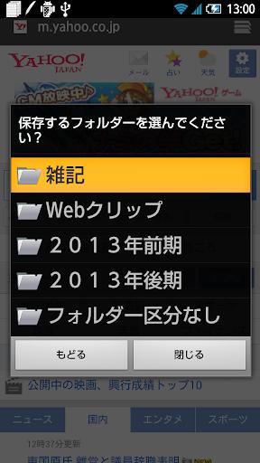 玩工具App|常駐メモ免費|APP試玩