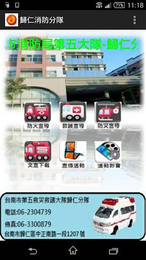 臺南市消防局第五大隊歸仁分隊宣導APP