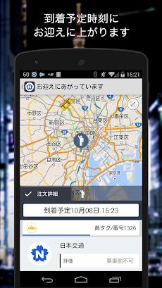 日本交通タクシー配車のおすすめ画像3