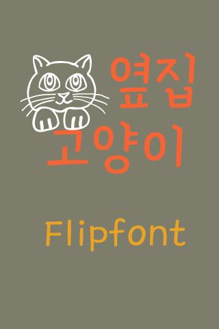 GFNeighborcat™ Korean Flipfont
