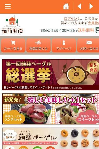 蒟蒻厨房【ベーグル通販】こんにゃくベーグルパン麺パスタ