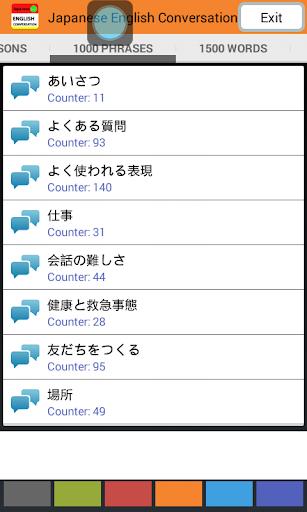 免費下載教育APP|日本的英语会话 app開箱文|APP開箱王