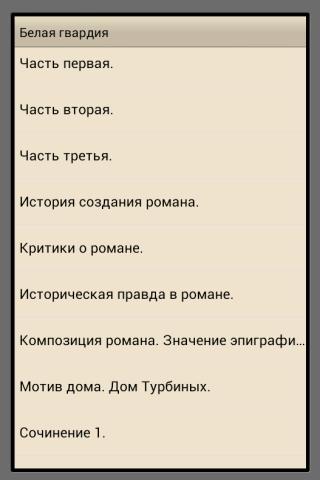 Белая гвардия. В сокращении