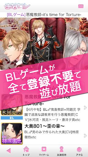あなカレ【BL】無料ゲーム