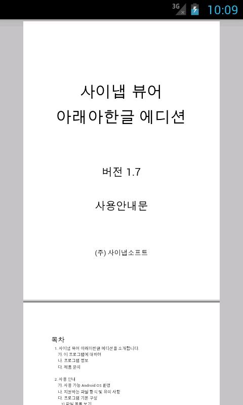 사이냅 뷰어 아래아한글 에디션- screenshot