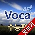 AE Voca 수능편_맛보기 logo