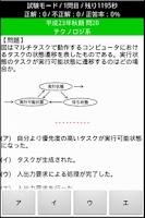 Screenshot of 一夜漬けアプリ ~基本情報技術者編~ 【評価版】