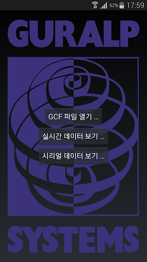 GCF 뷰어