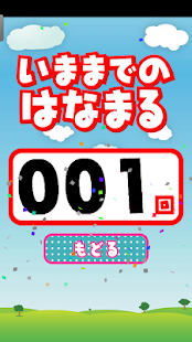 hiragana Roid - screenshot thumbnail